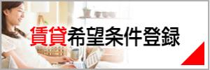 賃貸希望条件登録フォーム